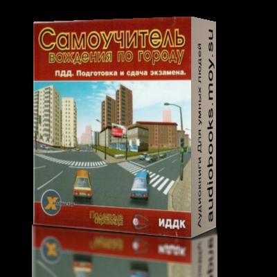 Самоучитель вождения по городу torrent